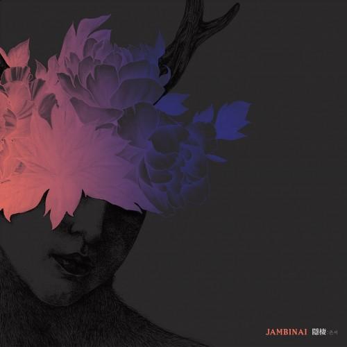 Jambinai - A Heritage (2016)